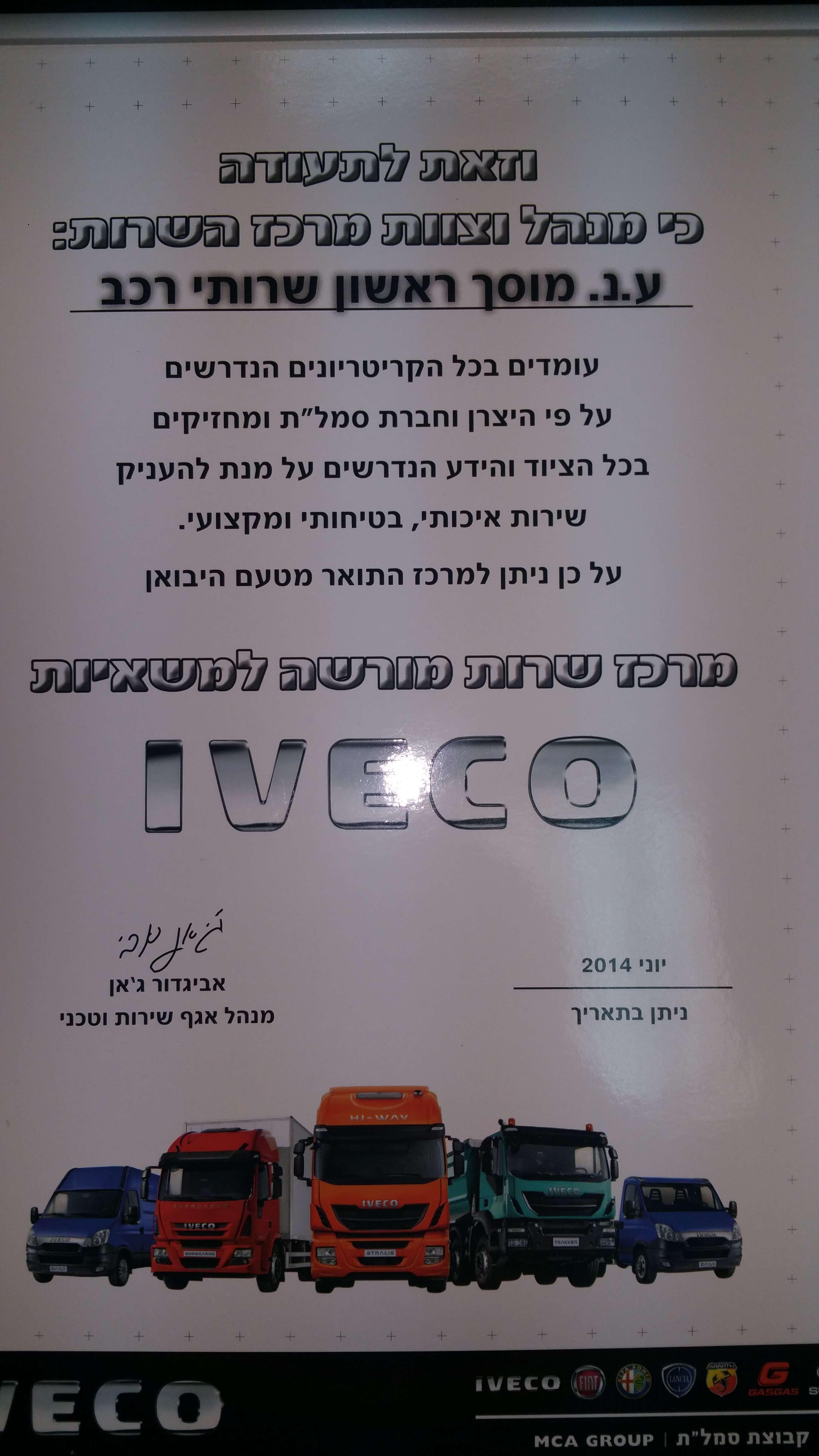 תעודת מוסך מורשה למשאיות IVECO